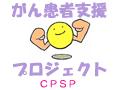 cpsp120_90.jpg